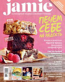 - Журнал Jamie Magazine № 4 (15) май 2013 г. обложка книги