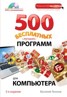 Леонов В. - 500 бесплатных лучших программ для компьютера. 3е издание (+DVD) обложка книги