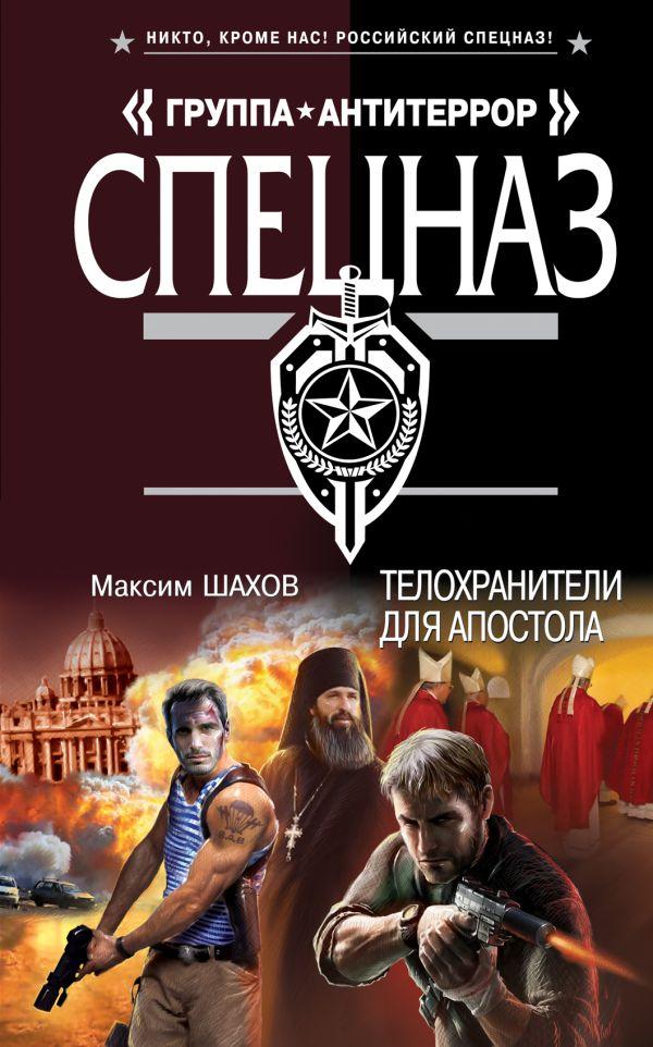 Телохранители для апостола Шахов М.А.