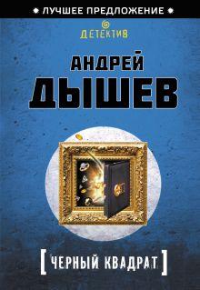 Дышев А.М. - Черный квадрат обложка книги