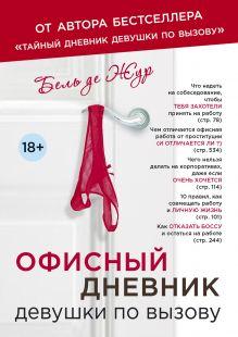 Жур де Б. - Офисный дневник девушки по вызову обложка книги