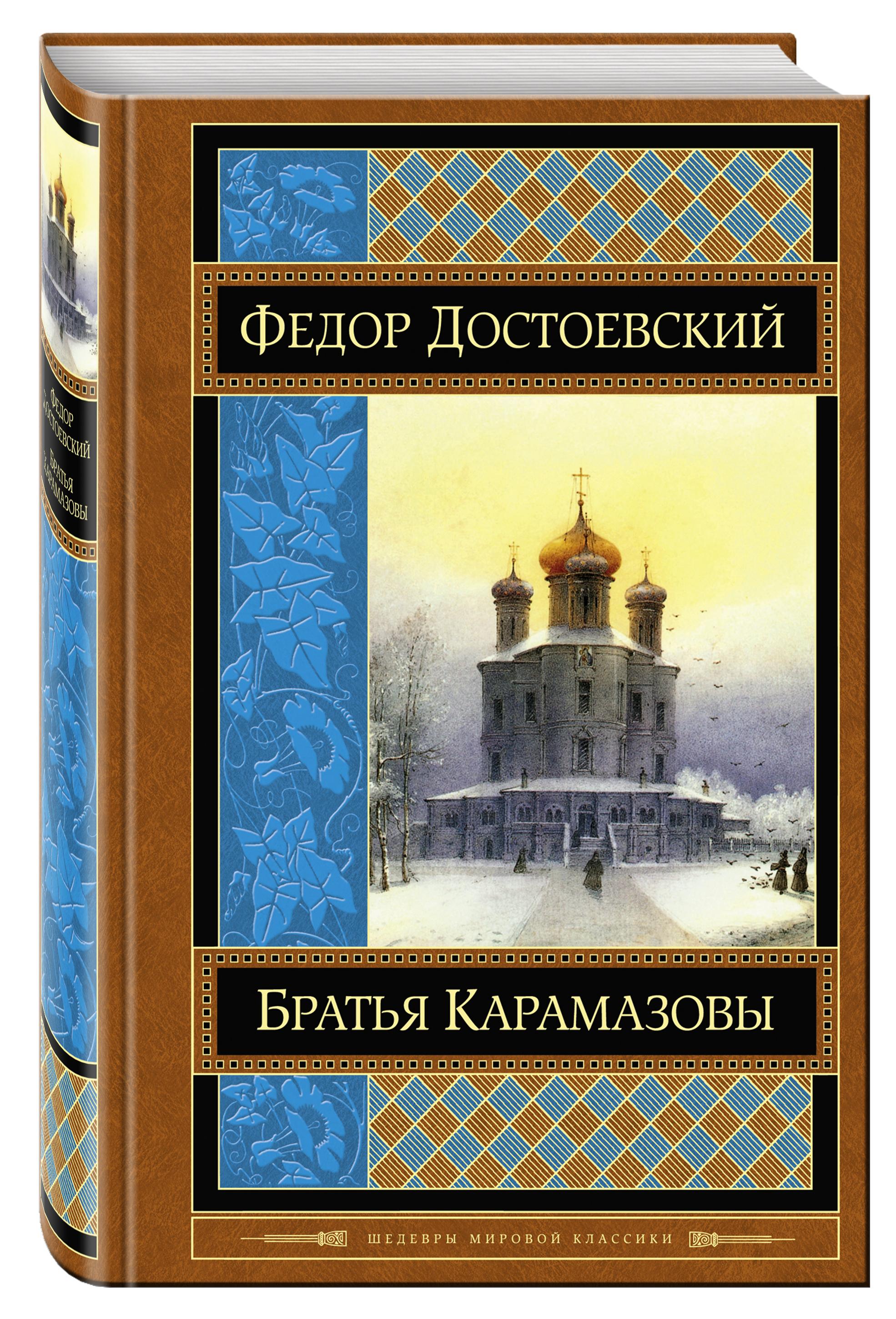 Достоевский Ф.М. Братья Карамазовы