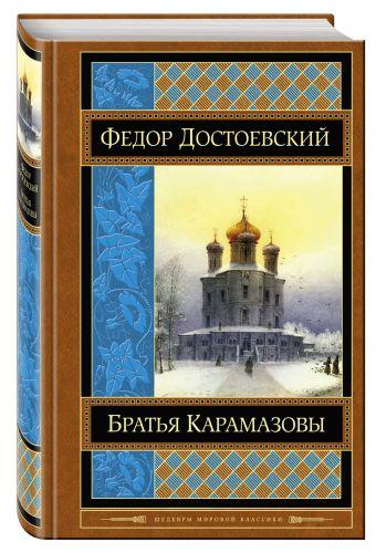 Братья Карамазовы Достоевский Ф.М.