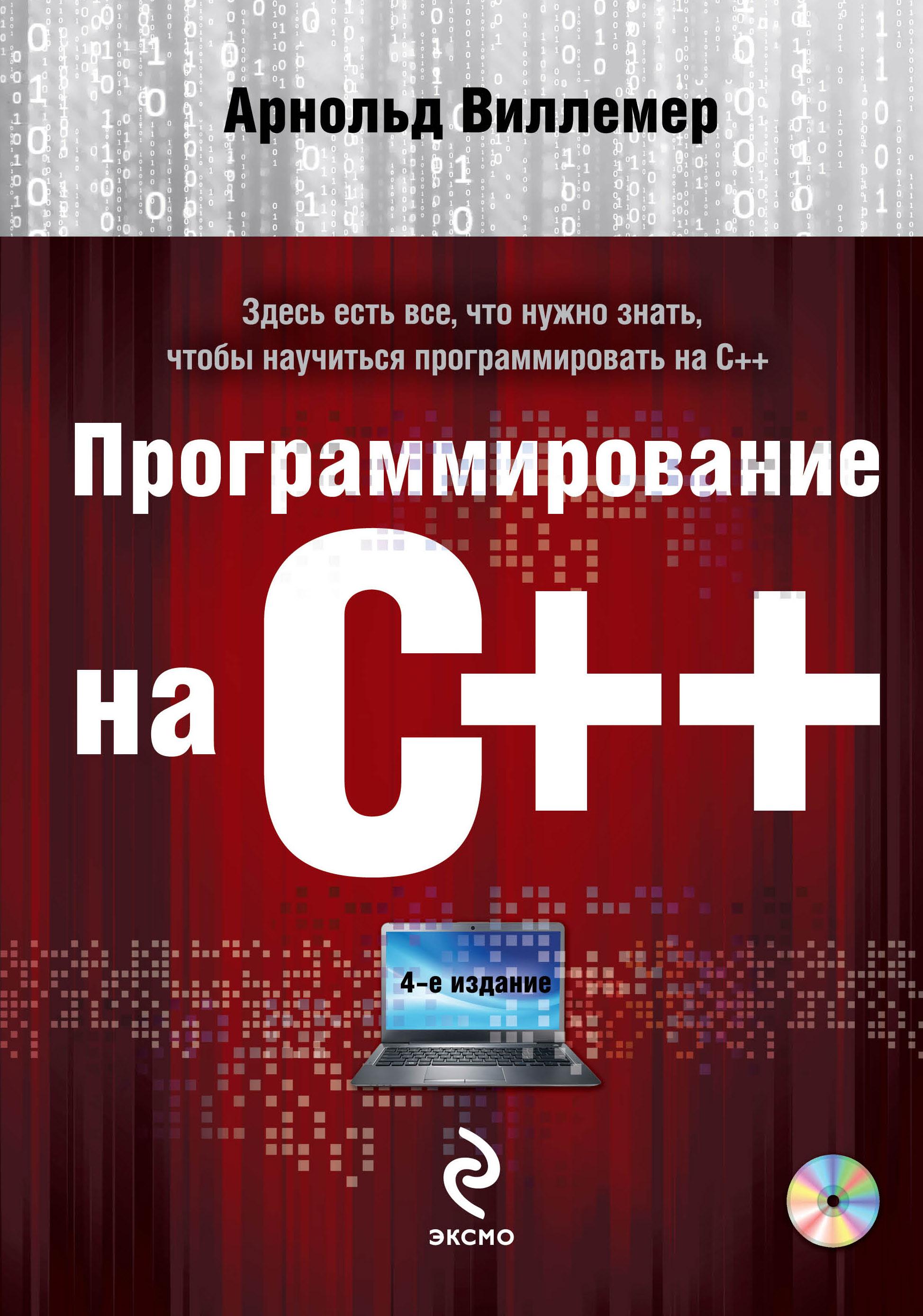 Программирование на С++ (+DVD) ( Виллемер А.  )