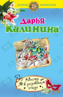 Калинина Д.А. - Монстр в розовых очках обложка книги