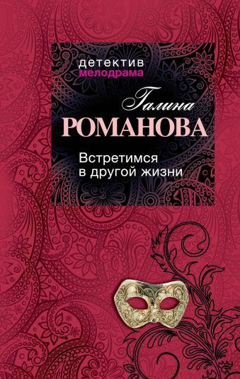 Встретимся в другой жизни Романова Г.В.