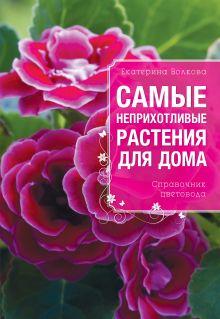 Волкова Е.А. - Самые неприхотливые растения для вашего дома обложка книги