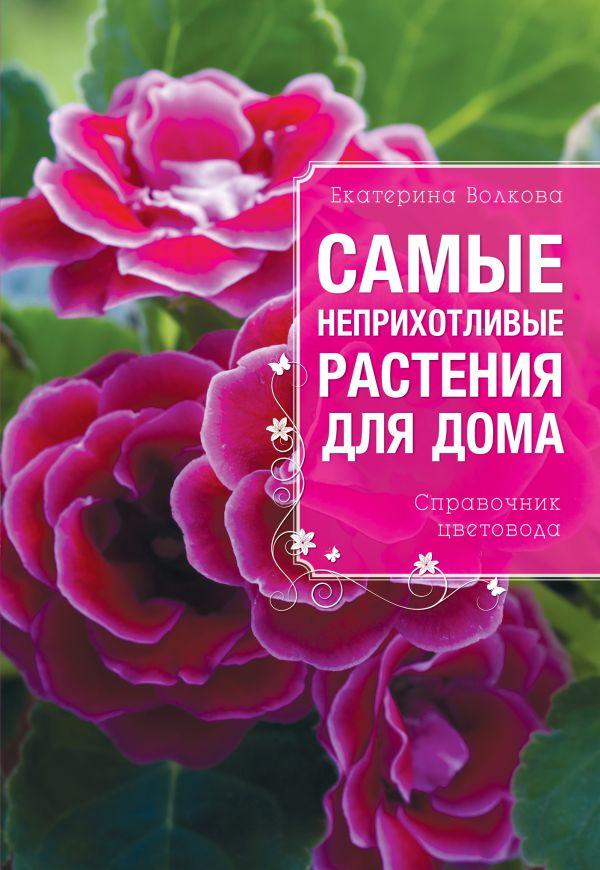 Самые неприхотливые растения для вашего дома Волкова Е.А.