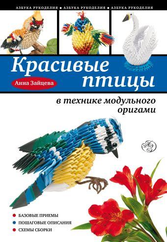 Красивые птицы в технике модульного оригами Зайцева А.А.