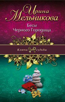 Мельникова И.А. - Бесы Черного Городища обложка книги