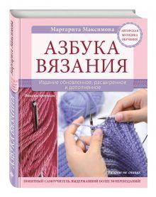 Максимова М.В. - Азбука вязания. Издание обновленное, расширенное и дополненное обложка книги