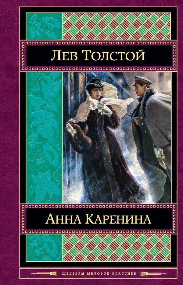 Книга анна каренина fb2