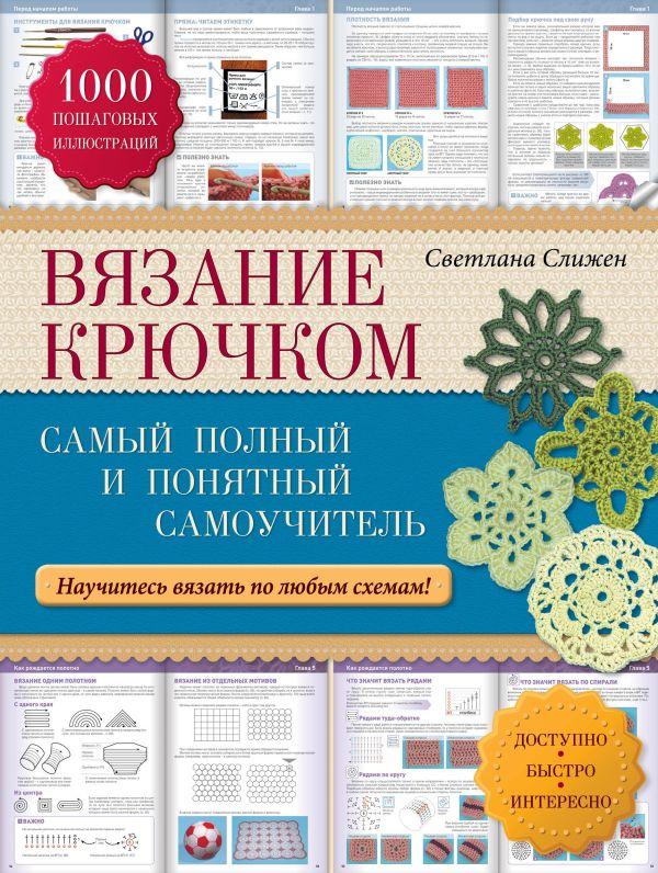 Самоучитель по вязанию pdf