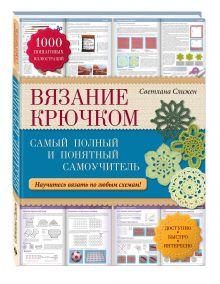 Слижен С.Г. - Вязание крючком: самый полный и понятный самоучитель обложка книги
