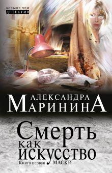 Маринина А. - Смерть как искусство. Книга первая: Маски обложка книги
