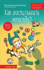 Горчакова В.Г. - Как воспитывать непоседу? От рождения до 3 лет обложка книги