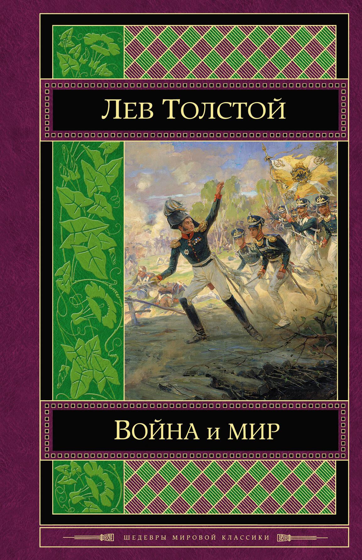 Коллекция Классики Мировой Литературы