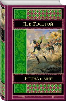 Толстой Л.Н. - Война и мир. Том I-II обложка книги