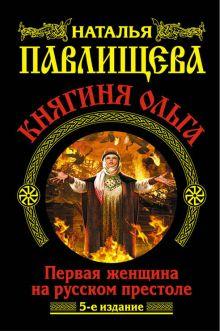 Павлищева Н.П. - Княгиня Ольга. Первая женщина на русском престоле обложка книги