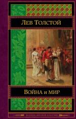 Война и мир. Том III-IV обложка книги