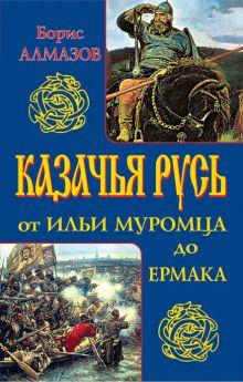 Казачья Русь – от Ильи Муромца до Ермака обложка книги