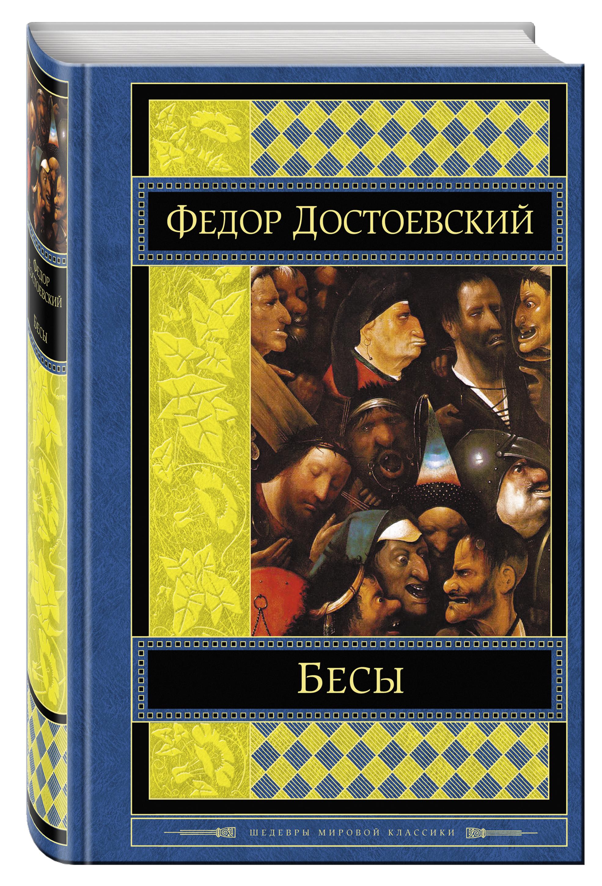Достоевский Ф.М. Бесы