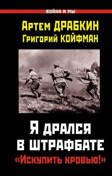 Драбкин А., Койфман Г. - Я дрался в штрафбате. «Искупить кровью!» обложка книги
