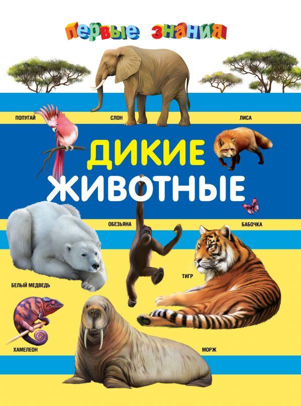 Дикие животные Валаханович А.В.