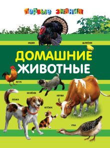 Тарасик Д.И. - Домашние животные обложка книги