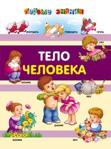 Малевич Е.А. - Тело человека обложка книги
