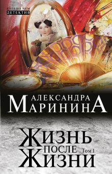 Маринина А. - Жизнь после Жизни. Том 1 обложка книги