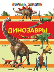 Малевич Е.А. - Динозавры обложка книги