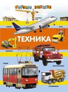 Обложка Техника А.В. Валаханович