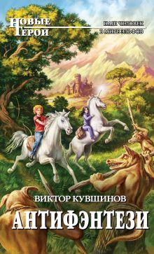 Кувшинов В. - Антифэнтези обложка книги