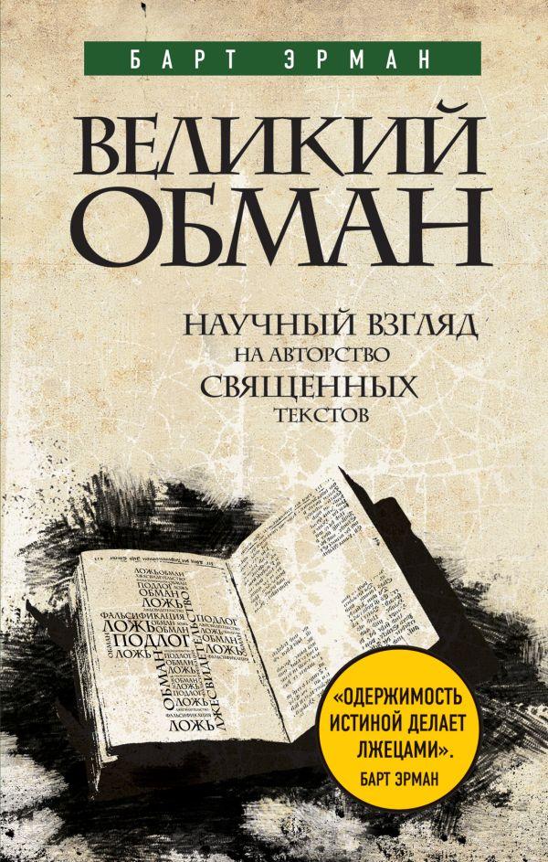 Великий обман: Научный взгляд на авторство священных текстов Эрман Б.