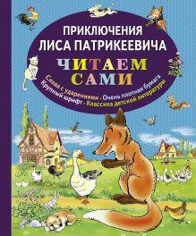 Гранстрем Э. - Приключения Лиса Патрикеевича обложка книги