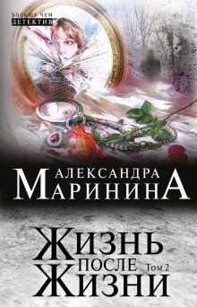 Маринина А. - Жизнь после Жизни. Том 2 обложка книги