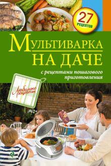 - Мультиварка на даче. Мясные, рыбные, овощные блюда обложка книги