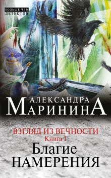 Маринина А. - Взгляд из вечности. Кн. 1: Благие намерения обложка книги