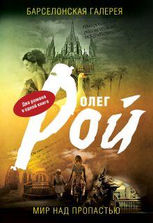 Рой О. - Мир над пропастью. Барселонская галерея обложка книги