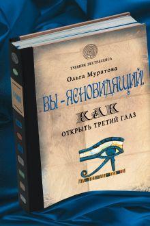 Ольга Муратова - Вы - ясновидящий! Как открыть третий глаз обложка книги