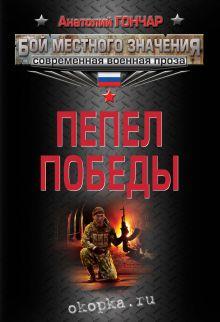 Гончар А. - Пепел победы обложка книги