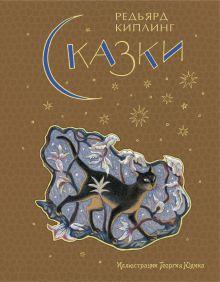 Киплинг Р. - Сказки (ил. Г. Юдина) обложка книги