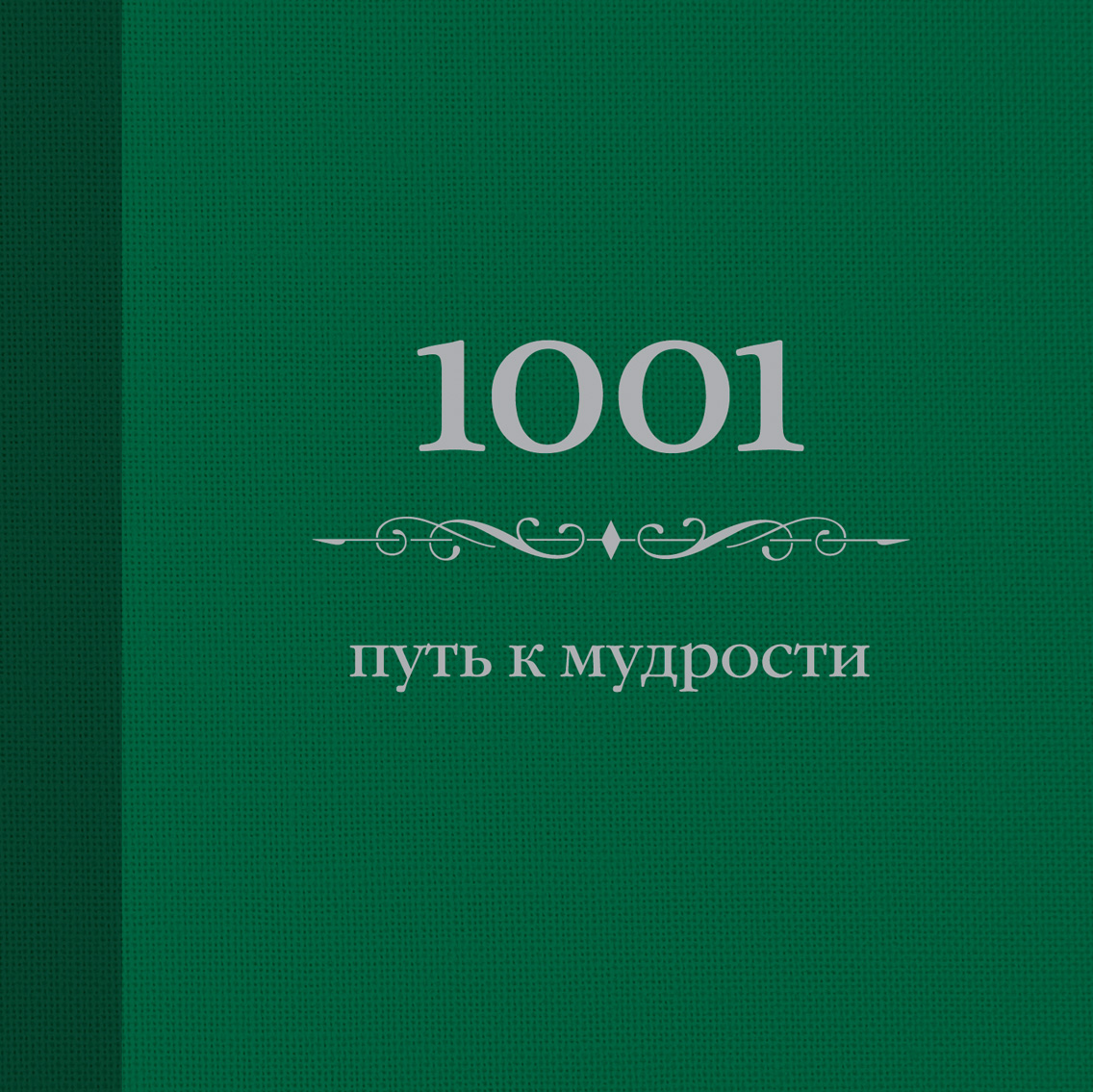 1001 путь к мудрости (цвет) (Подарочные издания. Психология)