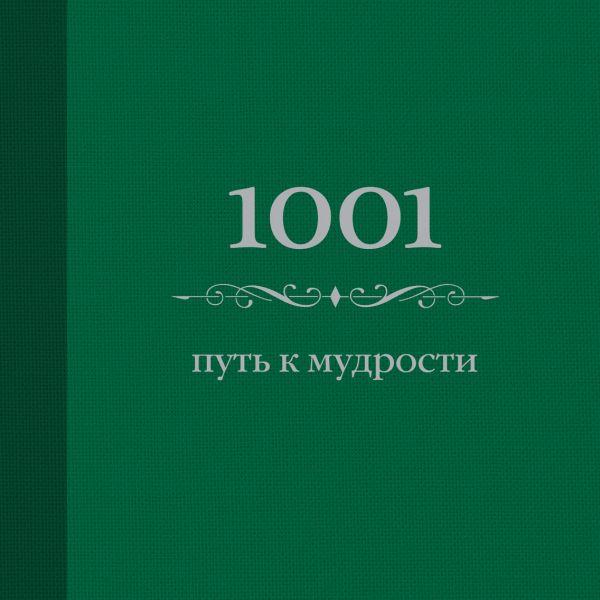 1001 путь к мудрости (цвет)