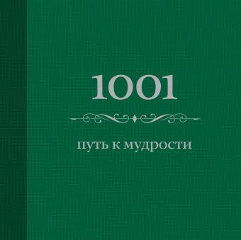 1001 путь к мудрости (цвет) (Подарочные издания. Психология) Морланд Э.