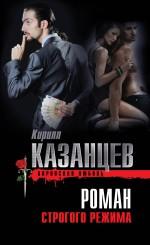Казанцев К. - Роман строгого режима обложка книги