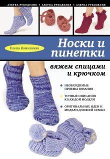 Носки и пинетки: вяжем спицами и крючком обложка книги