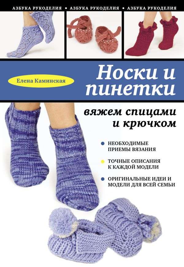Носки и пинетки: вяжем спицами и крючком Каминская Е.А.