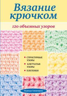 Вязание крючком: 120 объемных узоров обложка книги